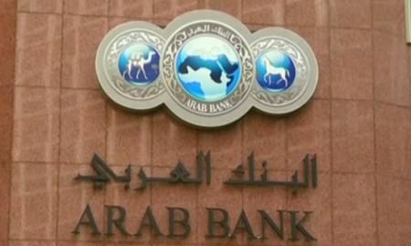 arab-bank-e1418298226395
